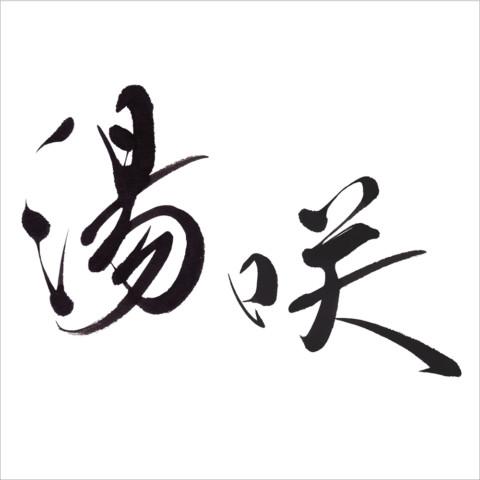 麺処「湯咲」筆文字ロゴ