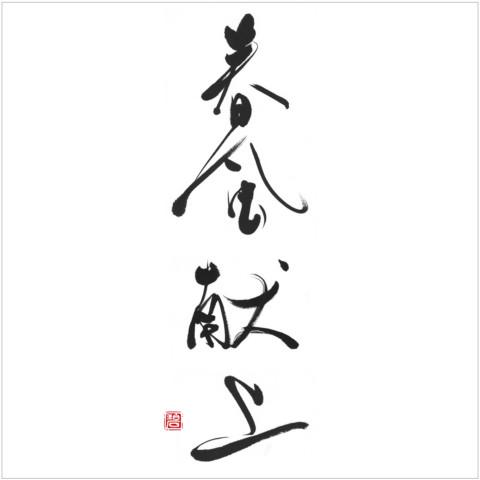 三好芫山氏 後援会誌「芫山」巻頭ページ