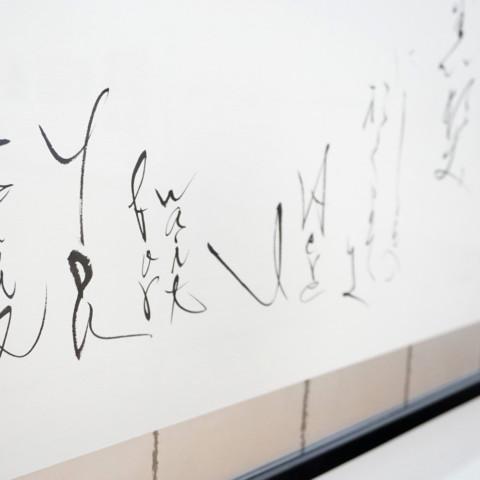 第9回SYOサロン展/KBS京都賞受賞(京都市美術館別館)