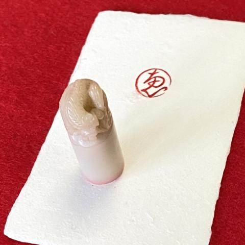 落款印「恵」/朱文 4分(12mm・円型)