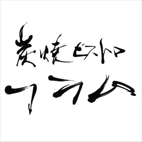 「炭焼ビストロ フラム」筆文字ロゴ
