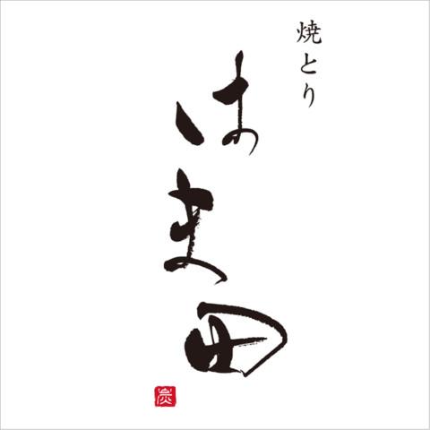 焼とり「はま田」筆文字ロゴ