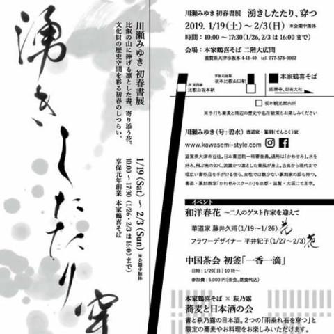 川瀬みゆき初春書展【沸きしたたり、穿つ】開催
