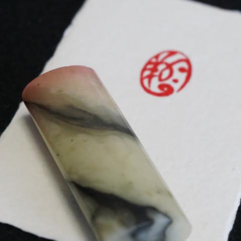 落款印「翔」/白文(19mm・小判型)