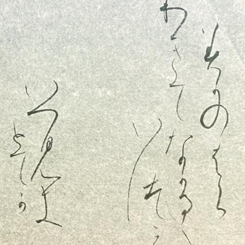 百人一首/No.27 中納言兼輔
