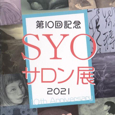第10回記念「SYOサロン展」開催