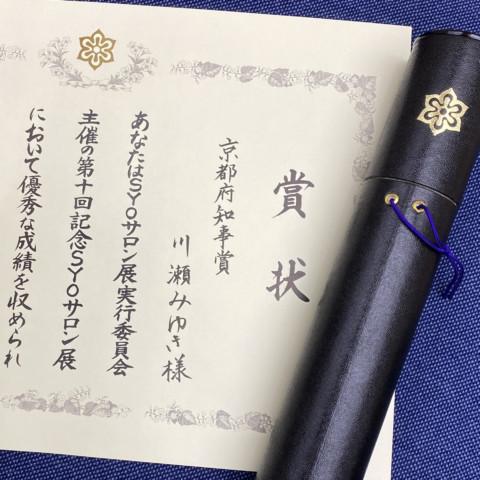 京都府知事賞受賞/第10回記念「SYOサロン展」